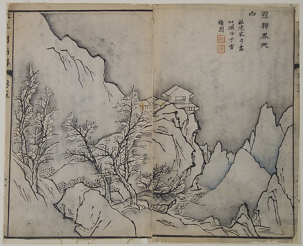 High Snow Peaks (A Page from the Jie Zi Yuan)