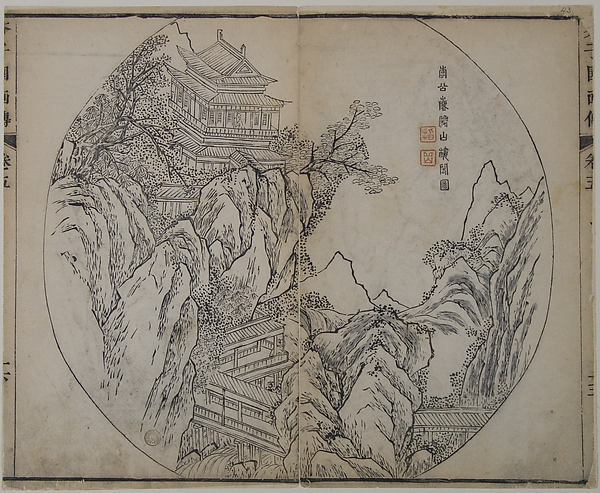 House and Mountain (A Page from the Jie Zi Yuan)