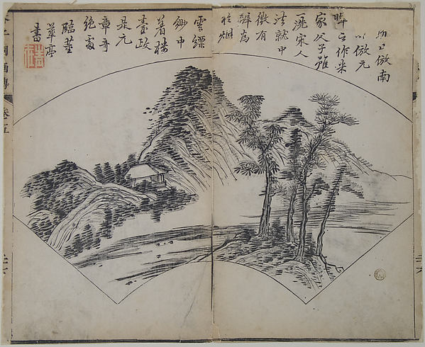 A Page from the Jie Zi Yuan