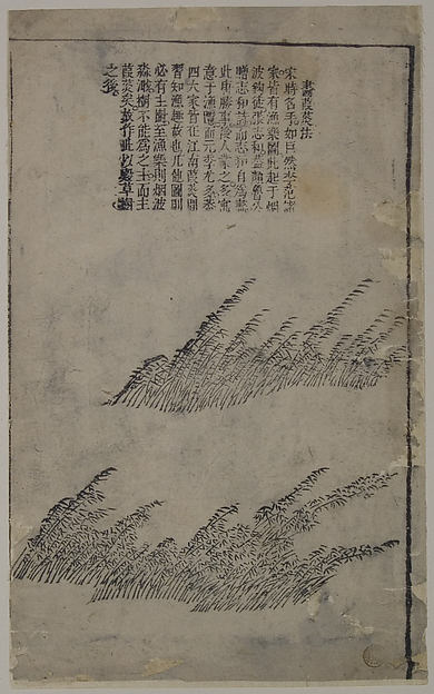 Reed and Rushes (A Page from the Jie Zi Yuan)
