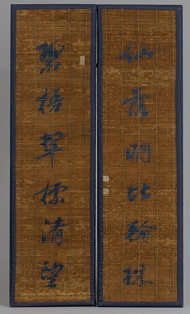 清 刺繡行書竹聯<br/>Calligraphy Couplet