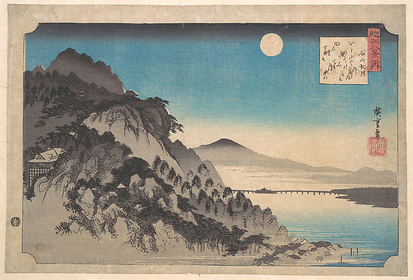 近江八景之内  石山秋月<br/>The Autumn Moon at Ishiyama on Lake Biwa