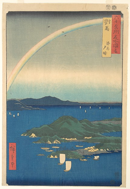 六十余州名所図会 対馬 海岸夕晴<br/>Tsushima Kaigan Yubare