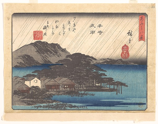 近江八景 辛崎夜雨<br/>Evening Rain at Karasaki Pine Tree
