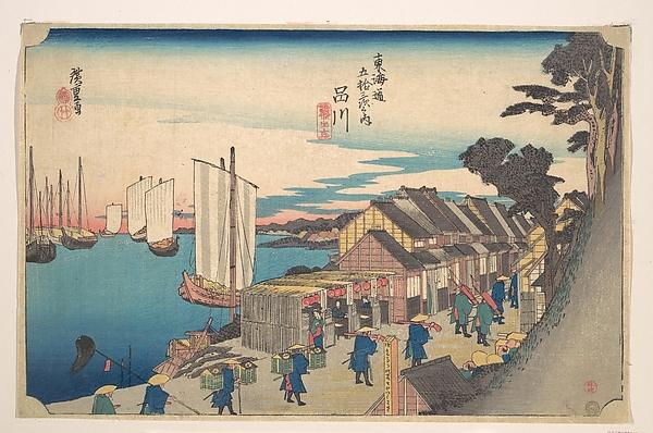 東海道五十三次之内 品川 諸侯出立<br/>Shinagawa; Shoko Detachi