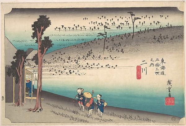 東海道五十三次之内 二川 猿ヶ馬場<br/>Futagawa, Saru ga Baba