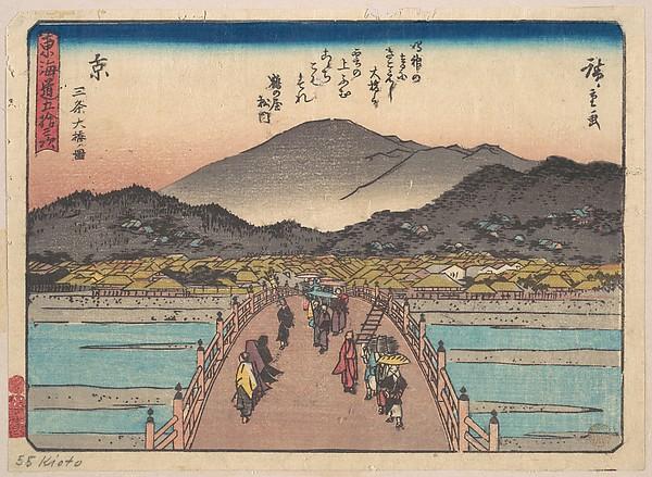 東海道五十三次 京 三条大橋図<br/>Kyoto: Sanju Ohashi no zu.