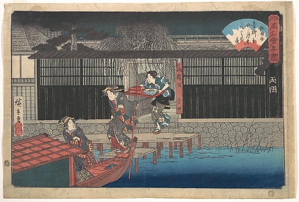 江戸高名会亭尽 両国<br/>The Aoyagi in Ryogoku