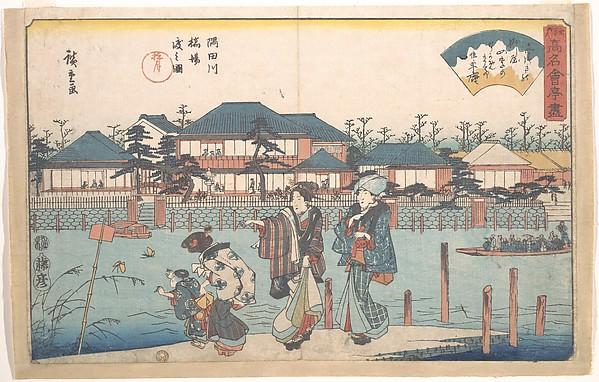 江戸高名会亭尽 隅田川橋場渡之図 柳屋<br/>Sumidagawa Hashiba Watashi Zu (Yanagiya)
