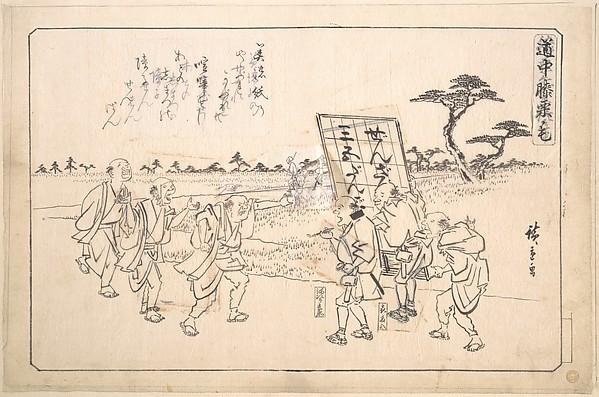 The Practical Jokers Yajirobei and Kitahachi