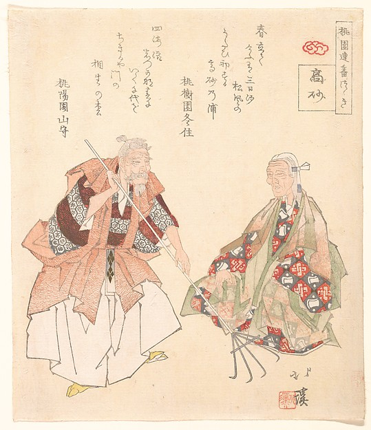 "The Noh play, ""Takasago"""