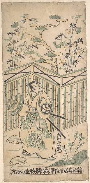 Fascinating Historical Picture of Torii Kiyomasu I with The Actor Ichimura Uzaemon Eighth as a Samurai Carring a Basket Hat in 1752