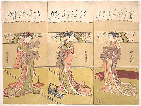 回文歌 京 大阪 江戸<br/>Palindromic Poems (Kaibunka): Kyo