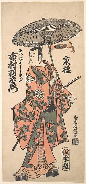 Fascinating Historical Picture of Torii Kiyomitsu with The Actor Ichimura Uzaemon IX in the Role of the Warrior Nitta Yoshisada (13011338) in 1759