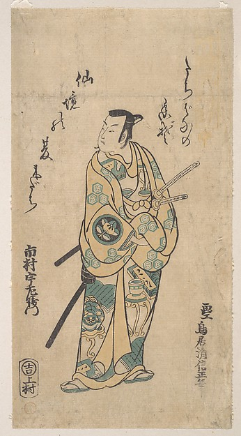 Fascinating Historical Picture of Torii Kiyonobu with The Actor Ichimura Uzaemon VIII as a Samurai in Green and Yellow Robes in 1742