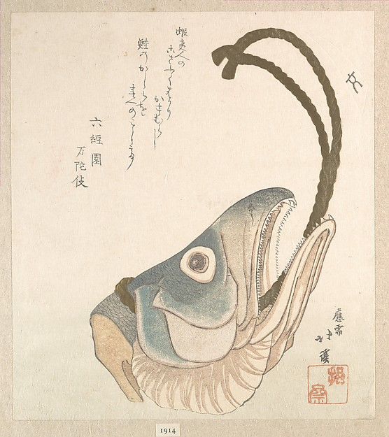 鮭頭