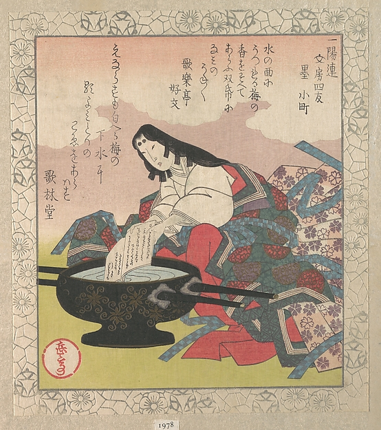 Four Friends of Calligraphy: Lady Komachi