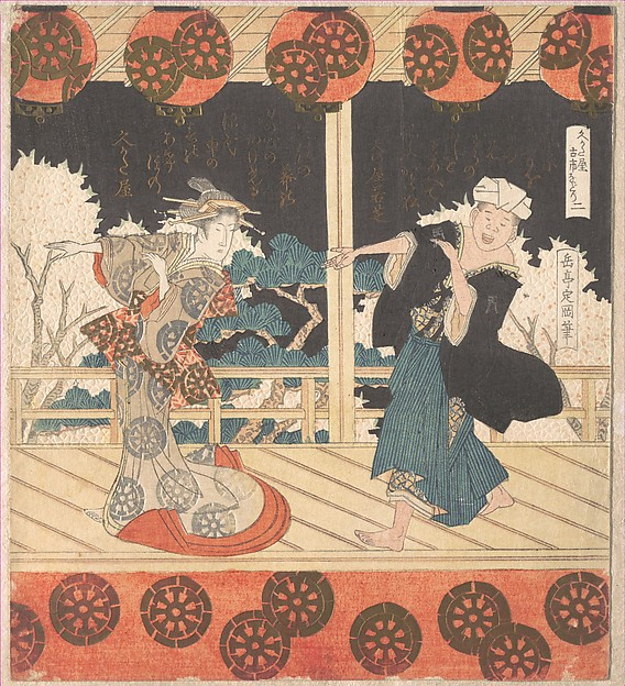 Furuichi Dance (No. 2 of a Set of Four)
