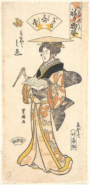 """The Geisha To'e as a Vendor of Poems,"" from the series Gion Festival Costume Parade (Gion mikoshi arai nerimono sugata)"