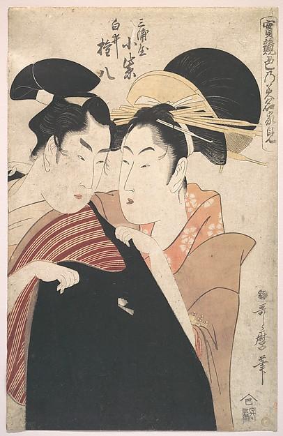 The Lovers Miura-ya Komurasaki and Shirai Gonpachi.