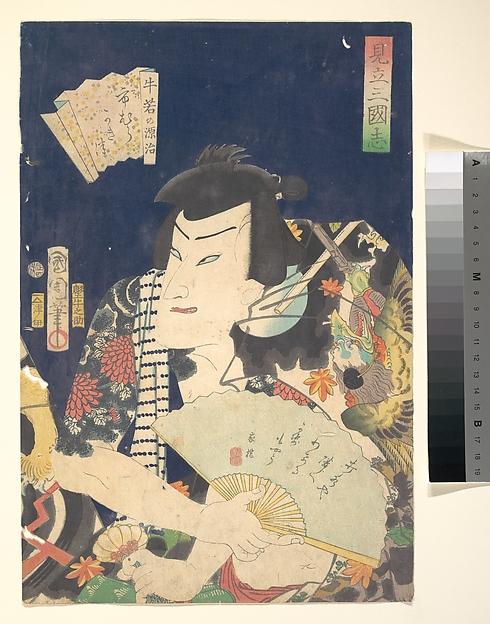 見立三国志 牛若の源治<br/>Ichimura Kakitsu IV as Ushiwaka no Genji in the Kabuki play A Parody of the Romance of the Three Kingdoms (Mitate Sangokushi-Ushiwaka no Genji)