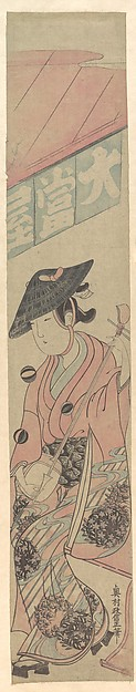A Geisha Seated upon a Shogi in Front of a Tea-house