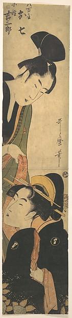 O Shichi and Kichisaburo