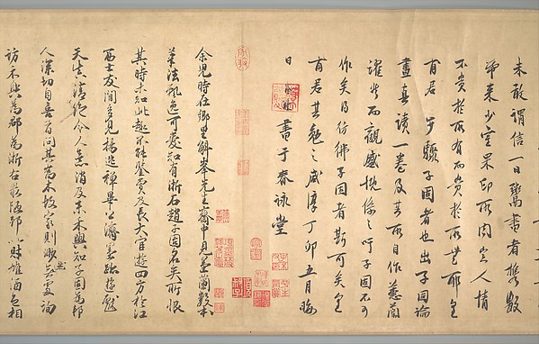南宋  趙孟堅  行書梅竹詩譜  卷<br/>Poems on Painting Plum Blossoms and Bamboo