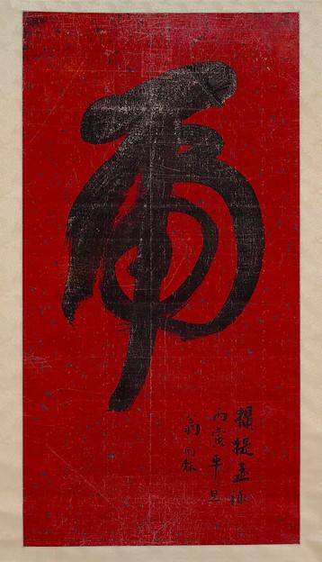 清  翁同龢  軸<br/>Tiger Calligraphy