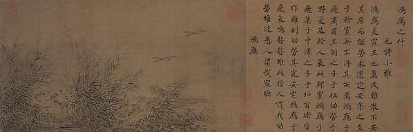 """南宋 馬和之 詩經小雅鴻雁之什六篇圖 卷<br/>Courtly Odes, Beginning with """"Wild Geese"""""""