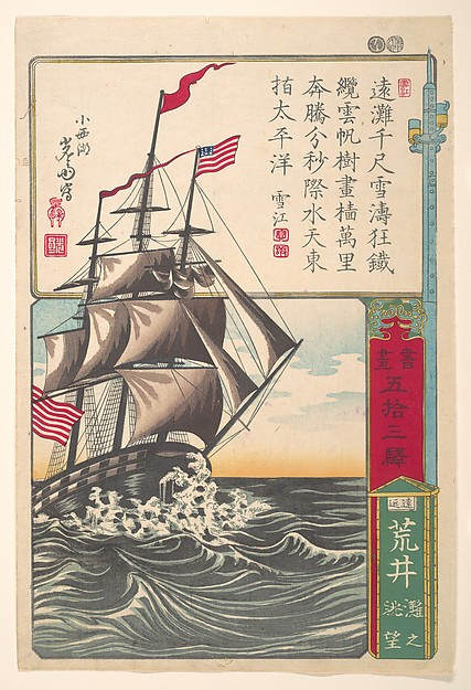 This is What Utagawa Yoshimori and An American Sailing Ship off Arai Looked Like  on 10/15/1872