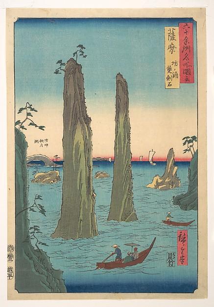 六十余州名所図会  薩摩 坊ノ浦 雙剣石<br/>Upright Landscape