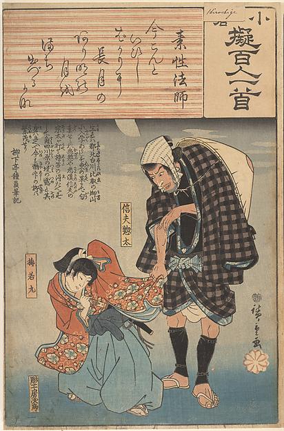 小倉擬百人一首 <br/>Album of Eighty-eight Prints from the series Ogura Imitations of One Hundred Poems by One Hundred Poets (Ogura nazorae hyakunin isshu)
