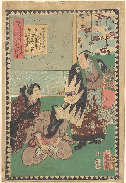 Act X (Dai jūdanme): Actors Kataoka Nizaemon VIII as Ōboshi Yuranosuke, Bandō Kamezō I as Amakawaya Gihei, and Ichikawa Dannosuke V as His Wife (Nyōbō) Osono, from the series The Storehouse of Loyal Retainers, a Primer (Kanadehon chūshingura)