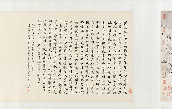 清  石濤 (朱若極)  十六羅漢圖  卷<br/>The Sixteen Luohans