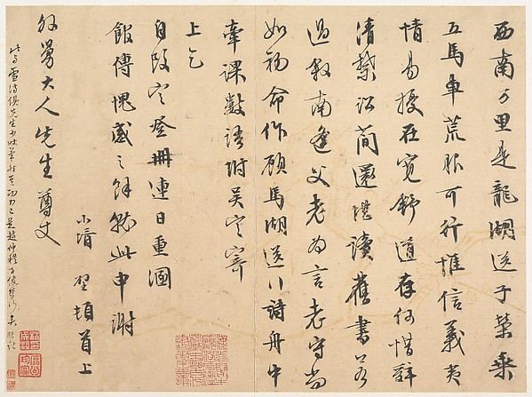 Letter to the Artist's Father-in-law, Wu Yu