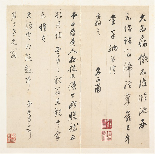 明  董其昌  行草致陳繼儒書  冊頁<br/>Letter to Chen Jiru (1558-1635)