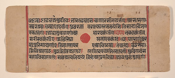 Mahavira's Birth ?; Page from a Dispersed Kalpa Sutra (Jain Book of Rituals)