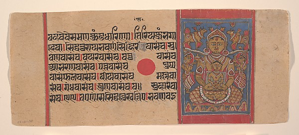 Mahavira's Lustration and Bath at Birth; Page from a Dispersed Kalpa Sutra (Jain Book of Rituals)
