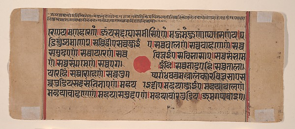 Mahavira Plucks Out His Hair: Folio from a Kalpasutra Manuscript