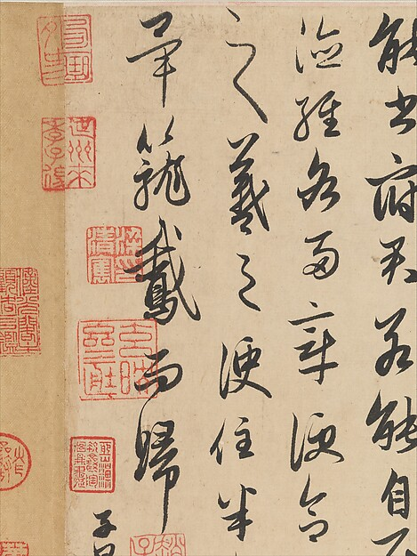 元  趙孟頫  行書右軍四事  卷<br/>Four Anecdotes from the Life of Wang Xizhi