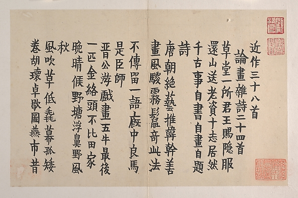 清   金農   論畫雜詩   冊<br/>Poems on Paintings, Written for Ma Yueguan