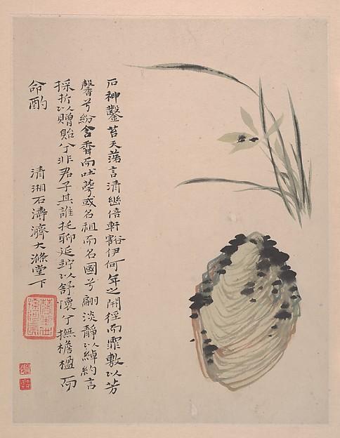 清  石濤  (朱若極)  野色圖  冊<br/>Wilderness Colors
