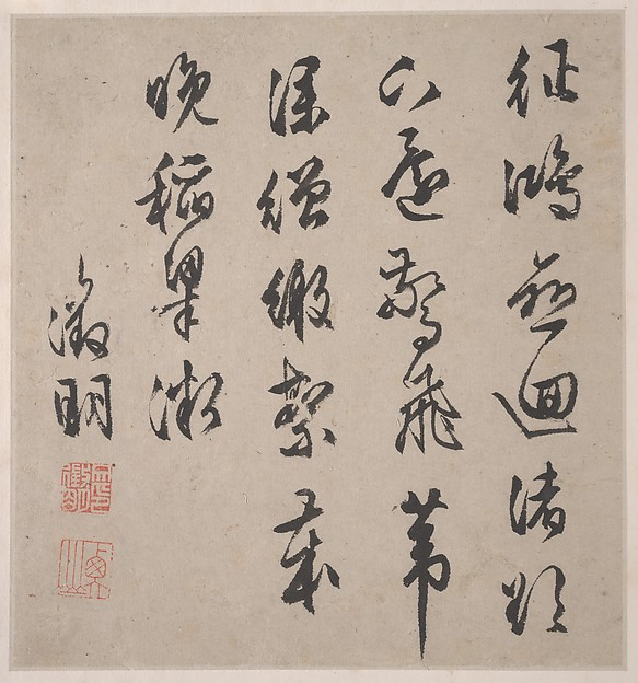 Eight Songs of the Xiao and Xiang Rivers