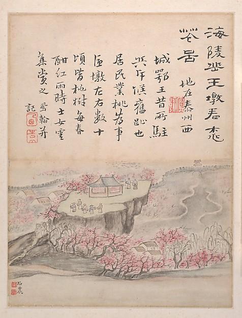 清  傳高鳳翰  書畫合璧  冊<br/>Landscapes and Calligraphy