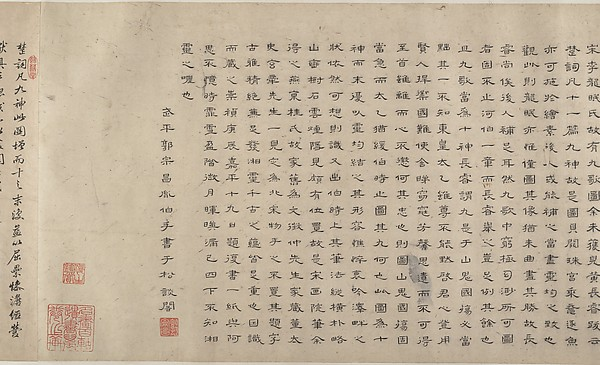 The Nine Songs: Illustrations to the poems of Qu Yuan (343–277 B.C.)