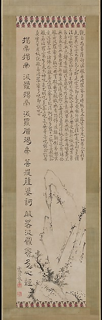 Heart Sutra (Hannya Shingyō) and Landscape