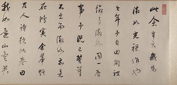 明  董其昌  荊谿招隱圖  卷<br/>Invitation to Reclusion at Jingxi