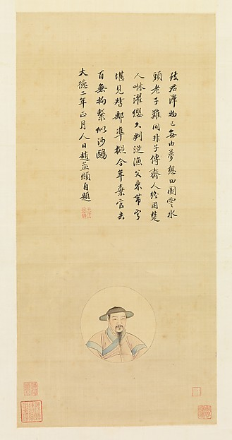 清  汪恭  摹趙孟頫肖像  軸<br/>Copy of a Portrait of Zhao Mengfu