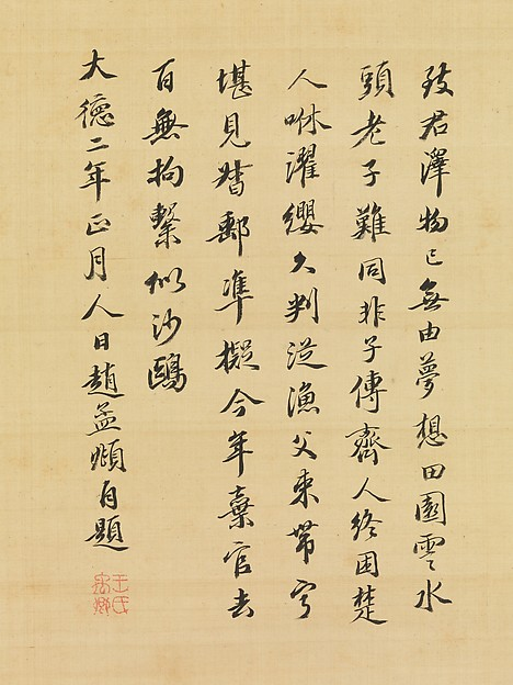 Copy of a Portrait of Zhao Mengfu